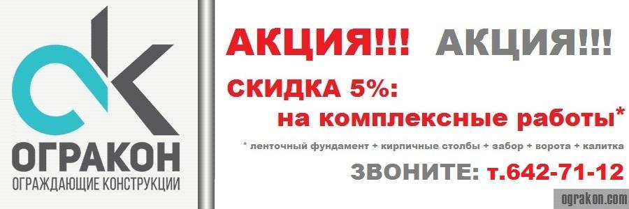 ОГРАКОН - ограждающие конструкции в СПб